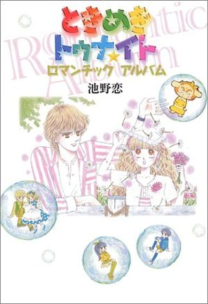 Tokimeki Tonight - Romantic Album