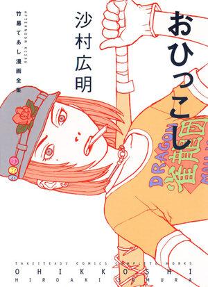 Ohikkoshi Manga