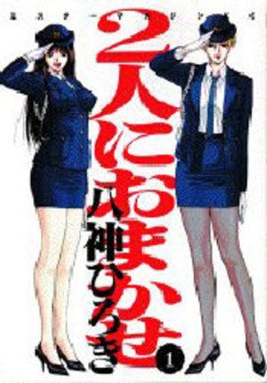 Futari ni Omakase Manga