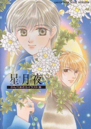 Akira Kanbe - Hoshizukiyo Artbook