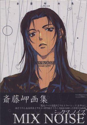 Misaki Saitoh - Mix Noise Artbook