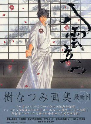 Natsumi Itsuki - Yakumo Tatsu Artbook