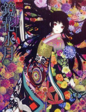 Jigoku Shoujo - Kyouka Suigetsu - Illustrations