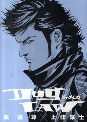Dog Law Manga