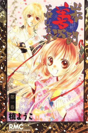 Yamamoto Zenjrou to Moushimasu Manga