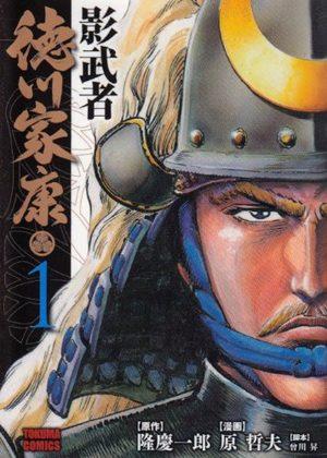 Kagemusha Tokugawa