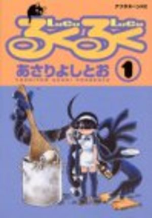 Lucu Lucu Manga