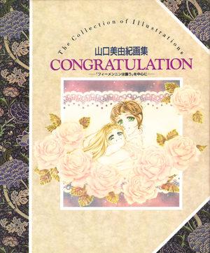 Miyuki Yamaguchi - Congratulation