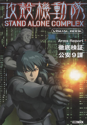 Ghost In The Shell Stand Alone Complex Visual Book