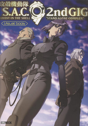 Ghost In the Shell Stand Alone Complex. 2nd GIG Visual Book