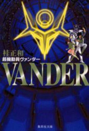 Chôkidôin Vander