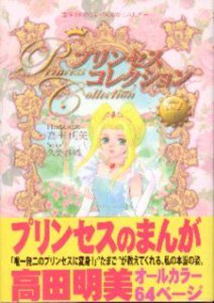 Princess Collection Manga