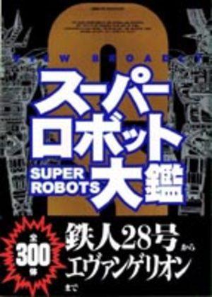 View Broadly Super Robot 1997
