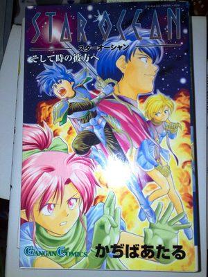 STAR OCEAN - Soshite toki no kanata he Manga