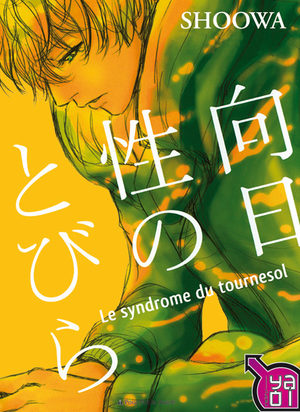 Le Syndrome du Tournesol Manga