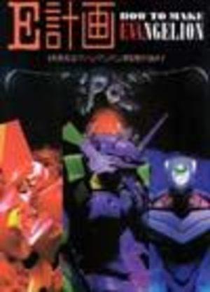 Neon Genesis Evangelion - E-plan