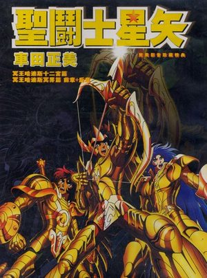 Saint Seiya The Hades Chapter-Sanctuary