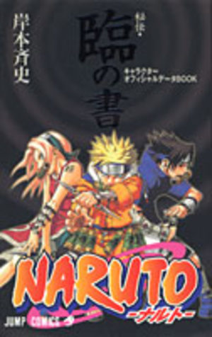 NARUTO - Hiden - Rin no Sho - Characters Official Data Book Manga