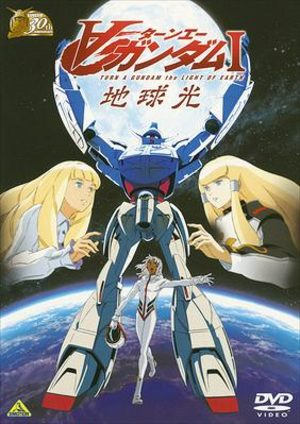Turn A Gundam : Earth Light