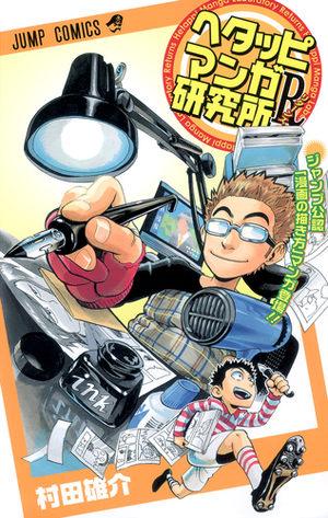 Hetappi Manga Kenkyûsho R