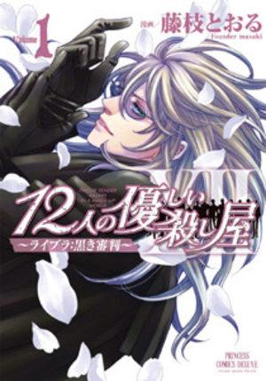 12 Nin no Yasashii Koroshiya - Libra : Kuroki Shinpan