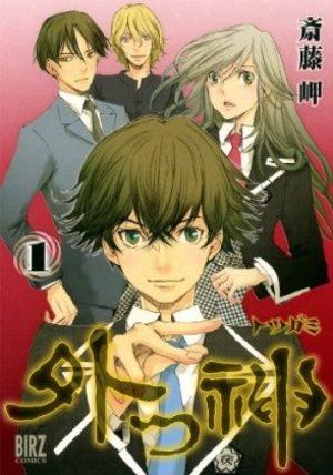 Totsugami Manga
