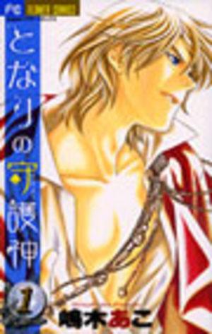 Tonari no Shugoshin Manga