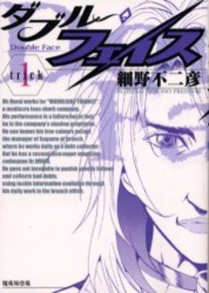 Double Face Manga