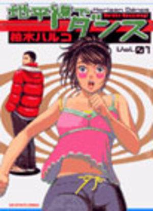 Horizon Dance Manga