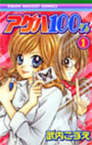 Ageha100% Manga