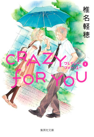 Crazy for you Manga