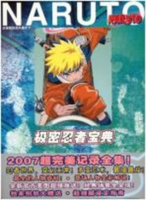 Naruto art works coffret