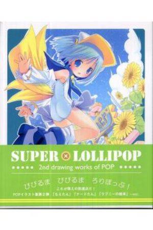 Super Lollipop 2nd drawing works of POP Artbook