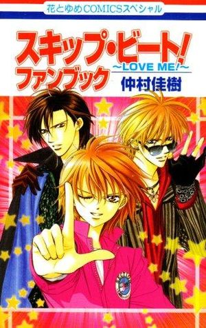 Skip Beat ! - Fanbook ~Love Me!~ Manga