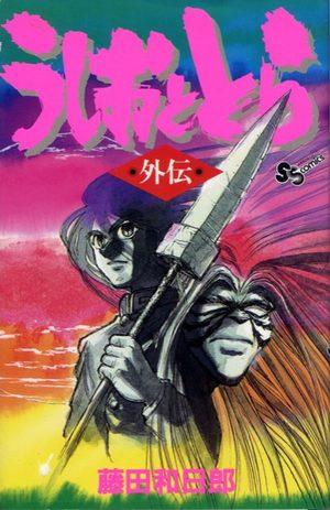 Ushio to Tora Gaiden Manga