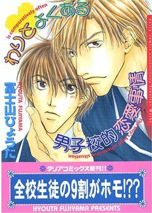 Warito Yokuaru Danshikouteki Renaijijou Manga