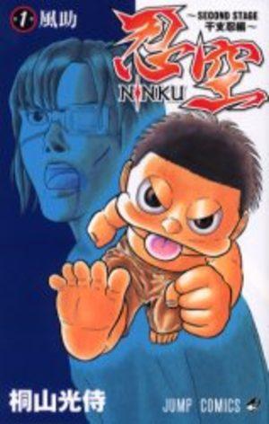 Ninku - Second Stage Manga