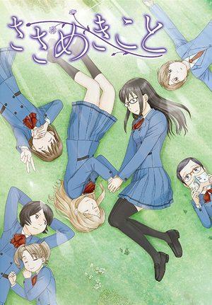 Sasameki koto Manga
