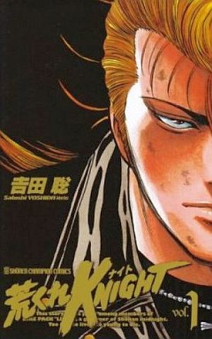 Arakure Knight 1