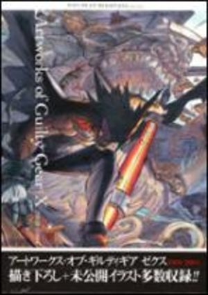 Artworks of Guilty Gear X  2000-2004