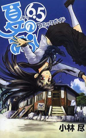 Natsu no Arashi ! 6.5 - Comic Guide