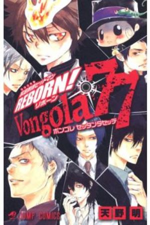Reborn ! - Vongola 77 - Official Character Book