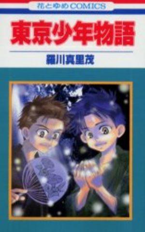 Tokyo Shônen Monogatari Manga