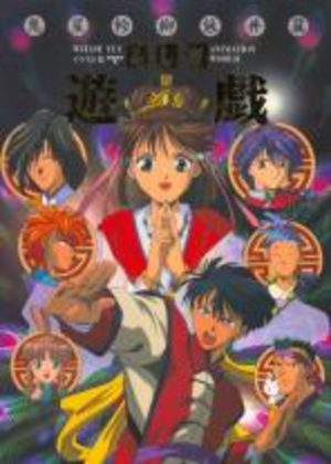 Fushigi Yugi Manga Illustrations 2 TV Special