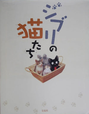 Ghibli's Cats Book Manga