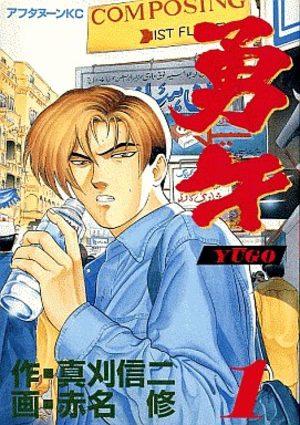Yugo Manga