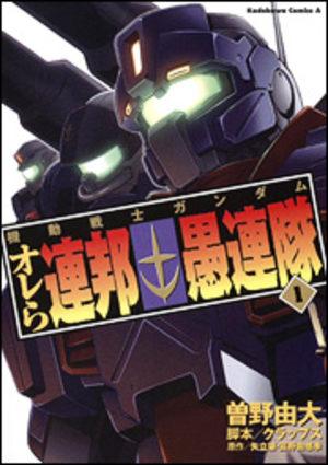 Kidou Senshi Gundam - Orera Renpou Gurentai