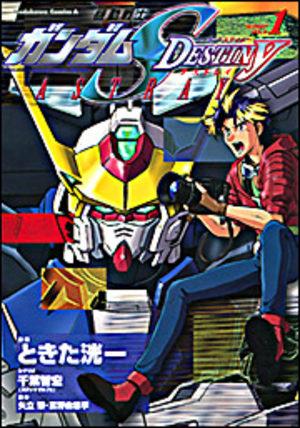 Kidou Senshi Gundam SEED Destiny Astray Manga