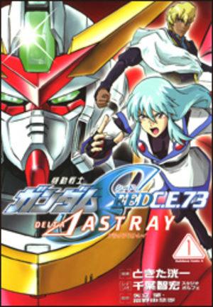 Kidou Senshi Gundam SEED C.E.73 ? Astray Manga