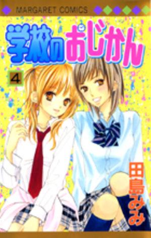 Gakkou no Ojikan Manga